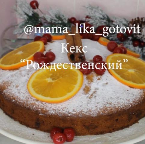 """Кекс """"Рождественский"""""""