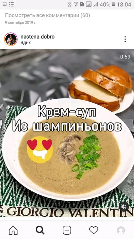 Крем-суп из шампиньонов🔆