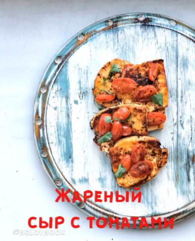Жареный сыр с томатами