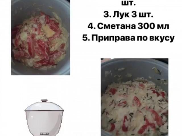 Рис с красным перчиком
