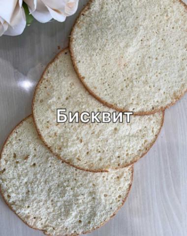 Бисквит