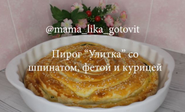 """Пирог """"Улитка"""" со шпинатом, фетой и курицей"""