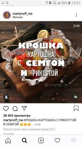 КРОШКА-КАРТОШКА С РИКОТТОЙ И СЕМГОЙ 😋😋😋