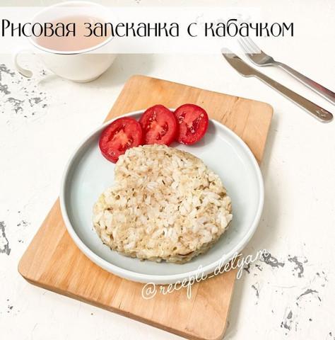Рисовая запеканка с кабачком и мясным детским пюре