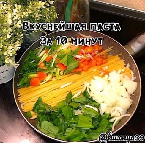 Вкуснейшая паста за 10 минут