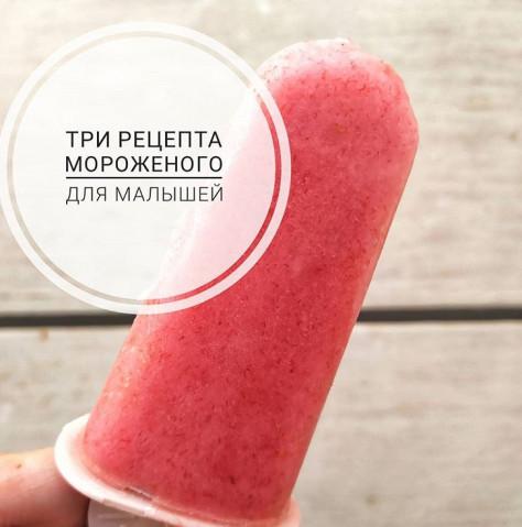 Фруктовое мороженое