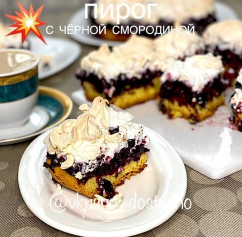 Пирог с чёрной смородиной и меренгой