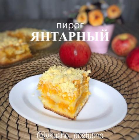 Пирог Янтарный