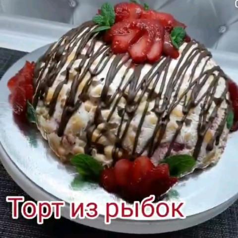 Торт из рыбок