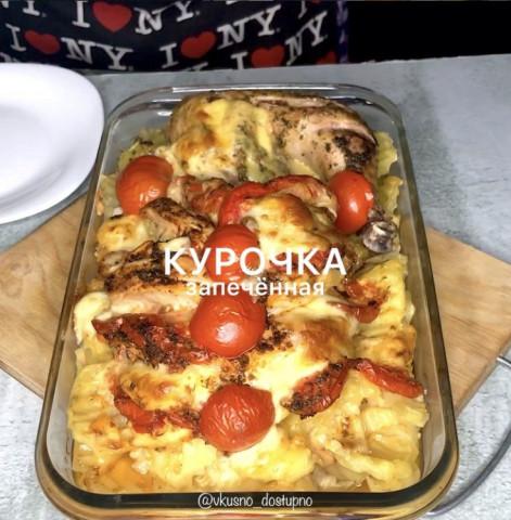 Запечённая курочка с помидорами и сыром на картофельной подушке