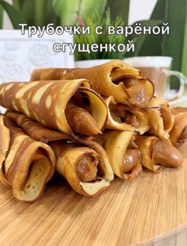 Трубочки с варёной сгущенкой