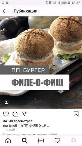 ПП ФИЛЕ-О-ФИШ