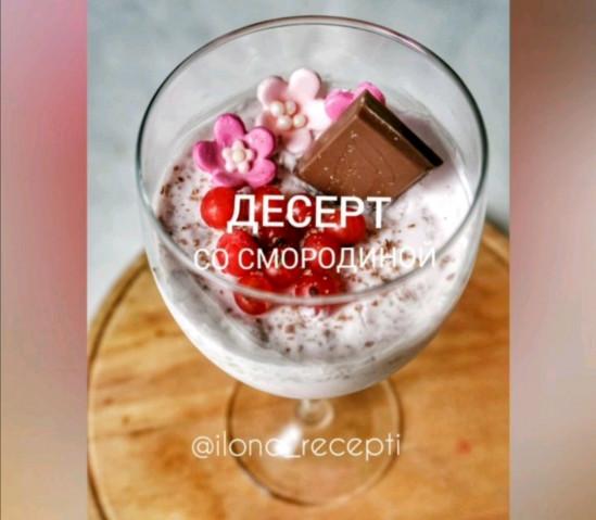 Десерт со смородиной