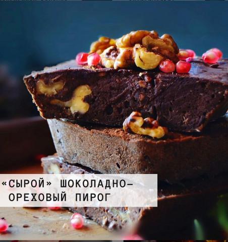 «Сырой» шоколадно-ореховый пирог