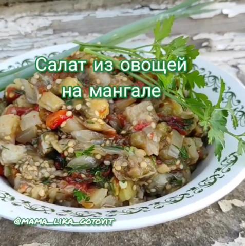 Салат из овощей на мангале