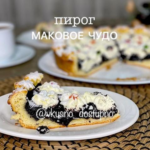 """Пирог """"Маковое чудо"""""""