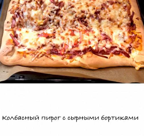 Колбасный пирог