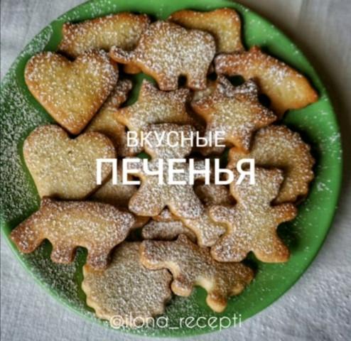 Вкусные печенья