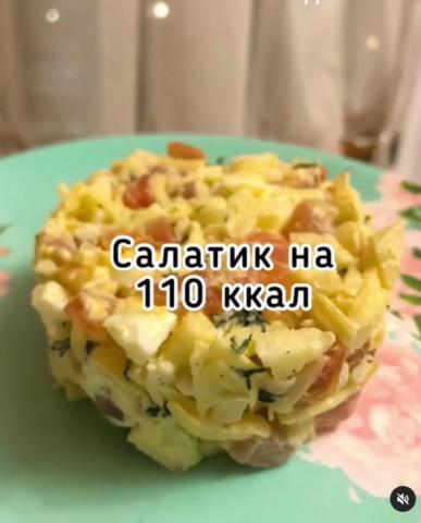 💣САЛАТИК НА 110 ккал💣