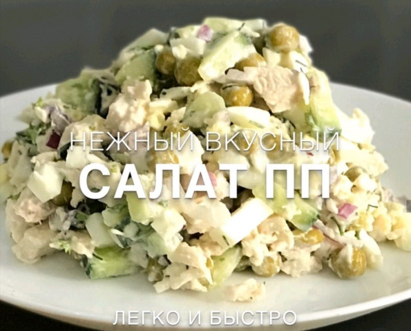 Салат ПП