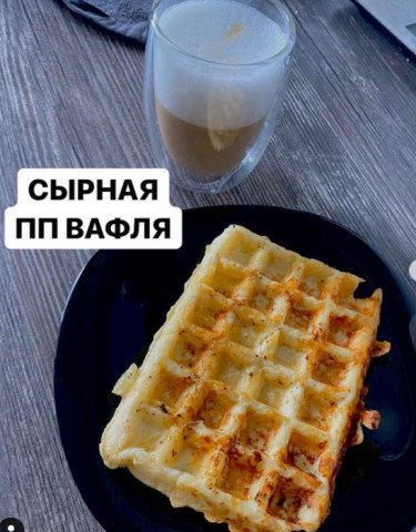Рецепт сырных вафель ПП