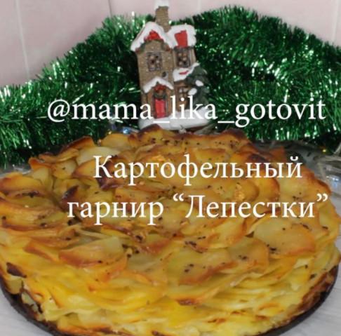 """Картофельный гарнир """"Цветок"""""""