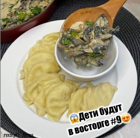 Картофельные вареники с грибным соусом🥟