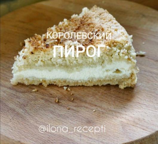Королевский пирог