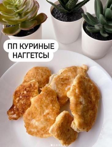 ПП Куриные наггетсы