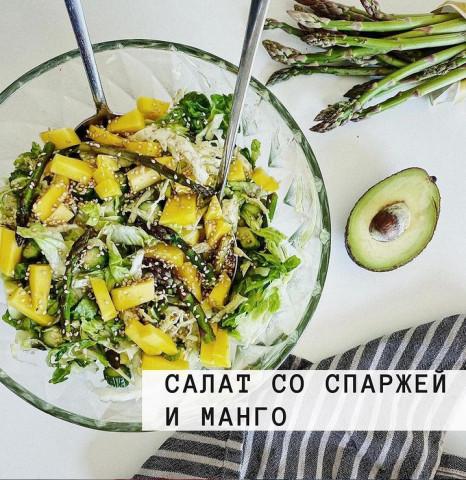 Салат со спаржей и манго