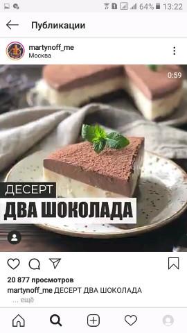 ДЕСЕРТ ДВА ШОКОЛАДА