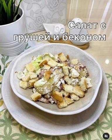Салат с грушей и беконом 🥓