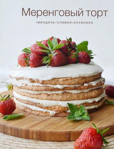 Меренговый торт с клубникой