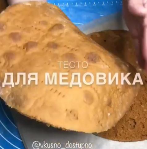 Тесто для медовика
