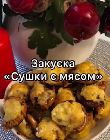 Сушки с мясом