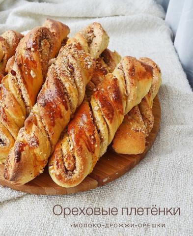 ~ Ореховые плетёнки ~