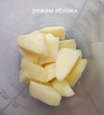 Яблочные вафли - фото приготовления рецепта шаг 1
