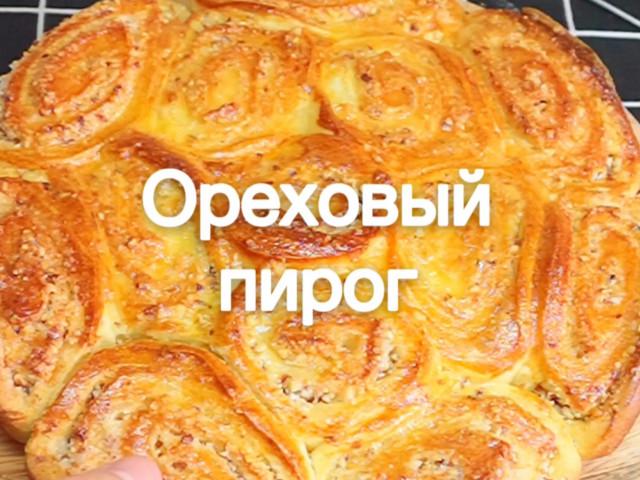 Ореховый пирог