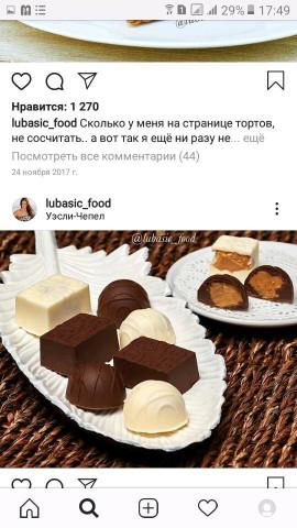 Конфеты с арахисовой пастой