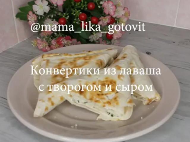 Конвертики из лаваша с творогом и сыром