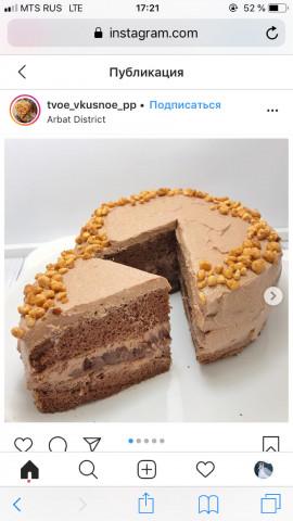 🌸 Шоколадный пп-торт с шоколадно-фундучной прослойкой🌸