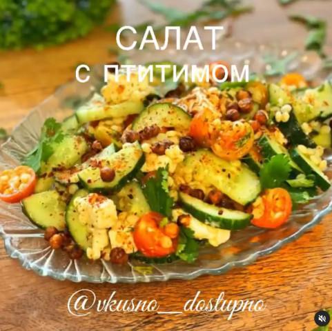 Салат с птитимом