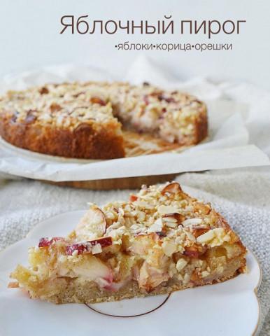 ~ Яблочный пирог ~