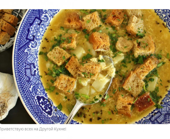 Чешский чесночный суп