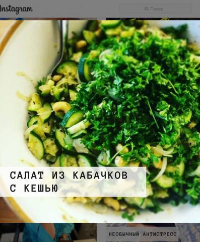 Салат из кабачков и кешью