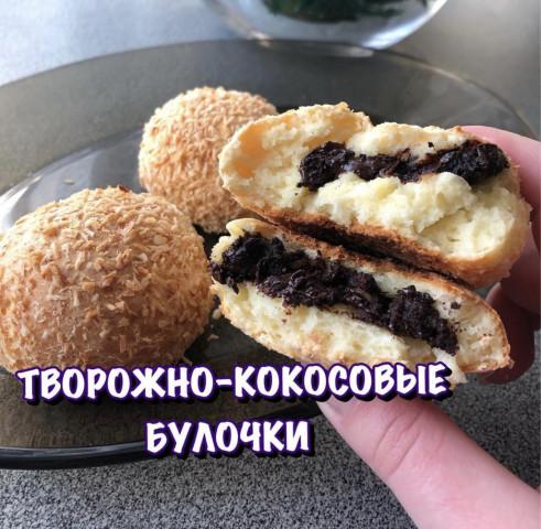 Творожно-кокосовые булочки