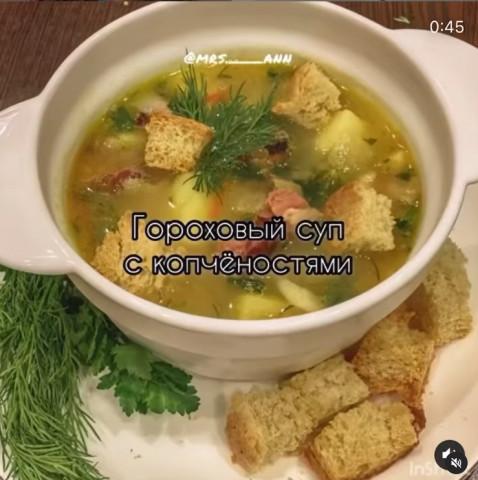 Гороховый суп с копченостями🤤