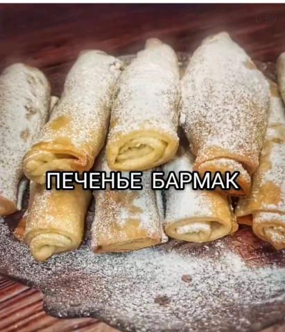Печенье Бармак