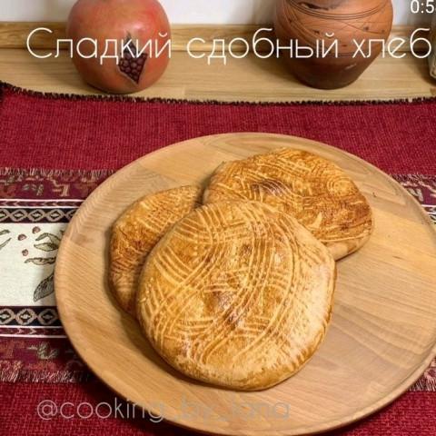 Сладкий сдобный хлеб