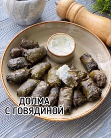 ДОЛМА С ГОВЯДИНОЙ🍽
